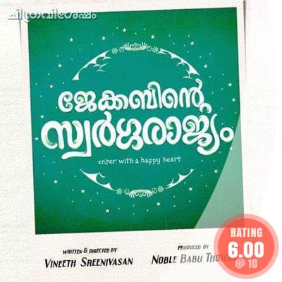 Jacobinte Swargarajyam: Chithravishesham Rating [6.00/10]