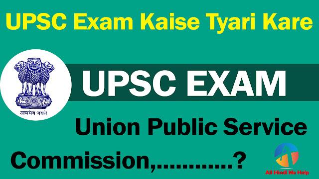 UPSC Exam 2017