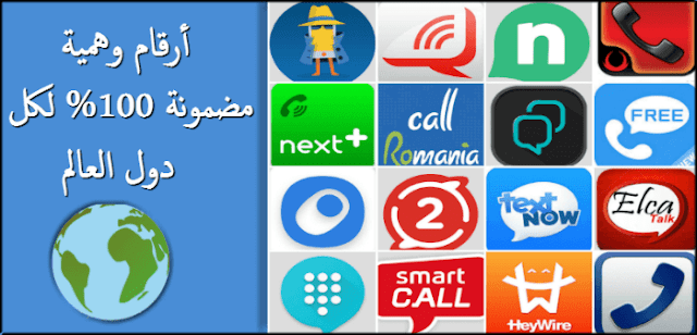 رقم سعودي وهمي - رقم كويتي وهمي - 2021 لتفعيل واتس اب افضل برنامج