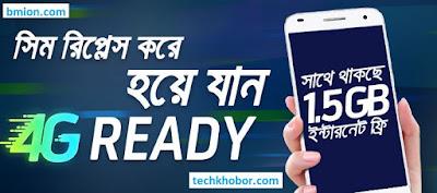 গ্রামীণফোন 4G সিম রিপ্লেসে ফ্রি 1.5GB ইন্টারনেট! গ্রামীণফোন সেন্টারে থেকে 4G Ready সিম নিয়ে নিন!