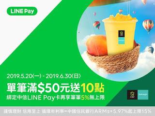 【大苑子】LINE Pay消費滿50元送10點