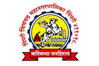 Pimpri Chinchwad Municipal Corporation Recruitment