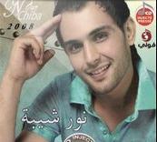 Nour chiba-Nour chiba 2008