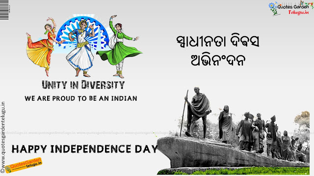 15th august independenceday quotes in oriya 855