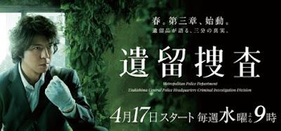 Sinopsis Iryu Sosa 3 / 遺留捜査 3 (2013) - Serial TV Jepang