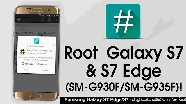 كيفية عمل روت لهاتف سامسونج اس 7 Samsung Galaxy S7/S7 Edge