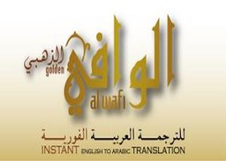 تحميل برنامج  GOLDEN ALWAFI
