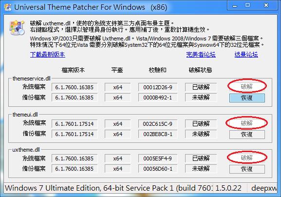 Image%2B012 - Win7 大美化!Candy7 Lite Plus - 優化主題補丁,仿Win8.1磨砂、直角風格,質感大升級!