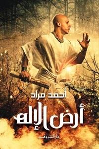 رواية أرض الإله pdf - أحمد مراد