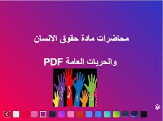 محاضرات مادة حقوق الانسان والحريات العامة S4 على شكل PDF