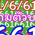 ชุดเดียว หวยสามตัวบนเน้นๆ งวด 1/06/61