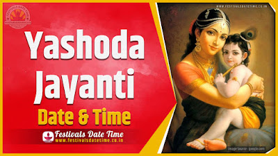 2022 Yashoda Jayanti Date and Time, 2022 Yashoda Jayanti Festival Schedule and Calendar