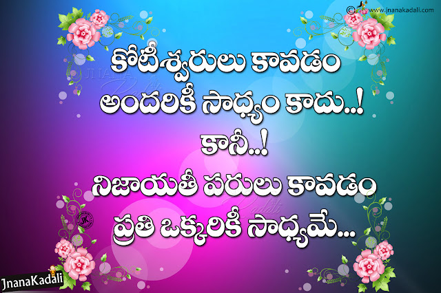 best quotes on self confidence in Telugu, Best telugu self confidence quotes, Inspiring quotes about self confidence, Best inspirational Quotes about self confidence, Top famous quotes about self confidence,best quotes about self respect, Best telugu self respect quotes, Inspiring quotes about self respect, Best inspirational Quotes about self respect, Top famous quotes about self respect, Online trending latest self respect quotes for face book whatsapp tumblr and google plus, Telugu inspirational self respect and attitude change quotes with images.