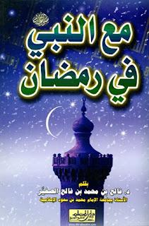 كتاب مع النبي صلى الله عليه وسلم في رمضان - فالح بن محمد بن فالح الصغير