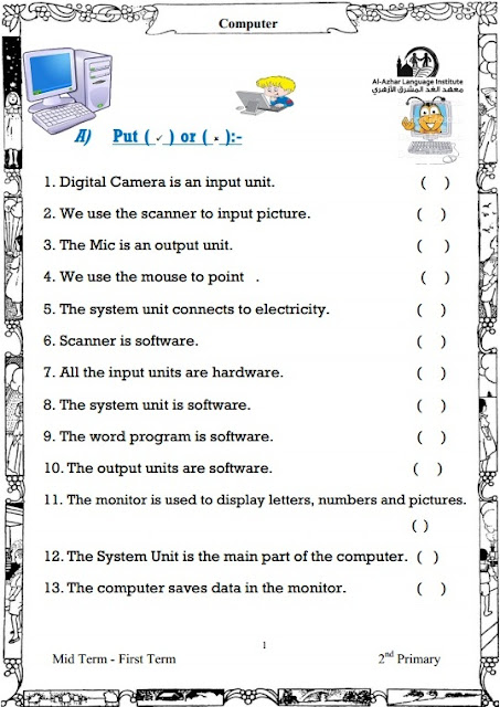 المراجعة النهائية حاسب آلي لغات للصف الثاني الإبتدائي