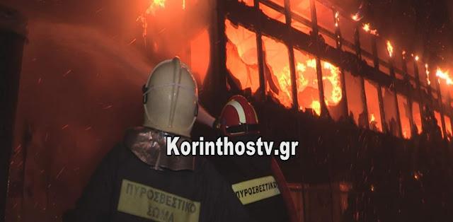 Μεγάλη πυρκαγιά κατέστρεψε μεταφορική εταιρεία στην Κόρινθο (βίντεο)