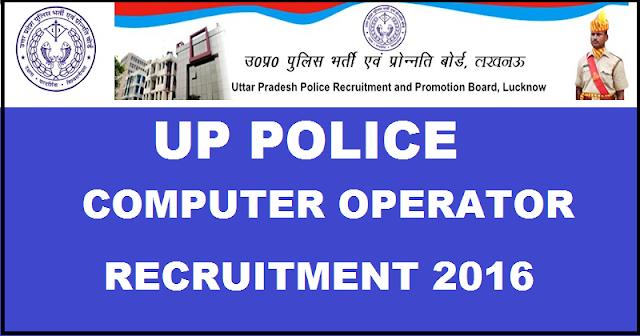 उत्तर प्रदेश पुलिस भर्ती बोर्ड की ऑनलाइन परीक्षा में फिर गड़बड़ी : दोबारा होगी कंप्यूटर ऑपरेटर की परीक्षा