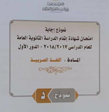 نموذج الاجابة الرسمي لامتحان اللغة العربية للثانوية العامة 2018