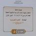 نموذج الاجابة الرسمي لامتحان اللغة العربية للثانوية العامة 2018 كامل بتوزيع الدرجات