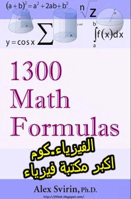 كتاب 1300 قانون رياضي في كتاب واحد pdf كاملة- الفيزياء.كوم