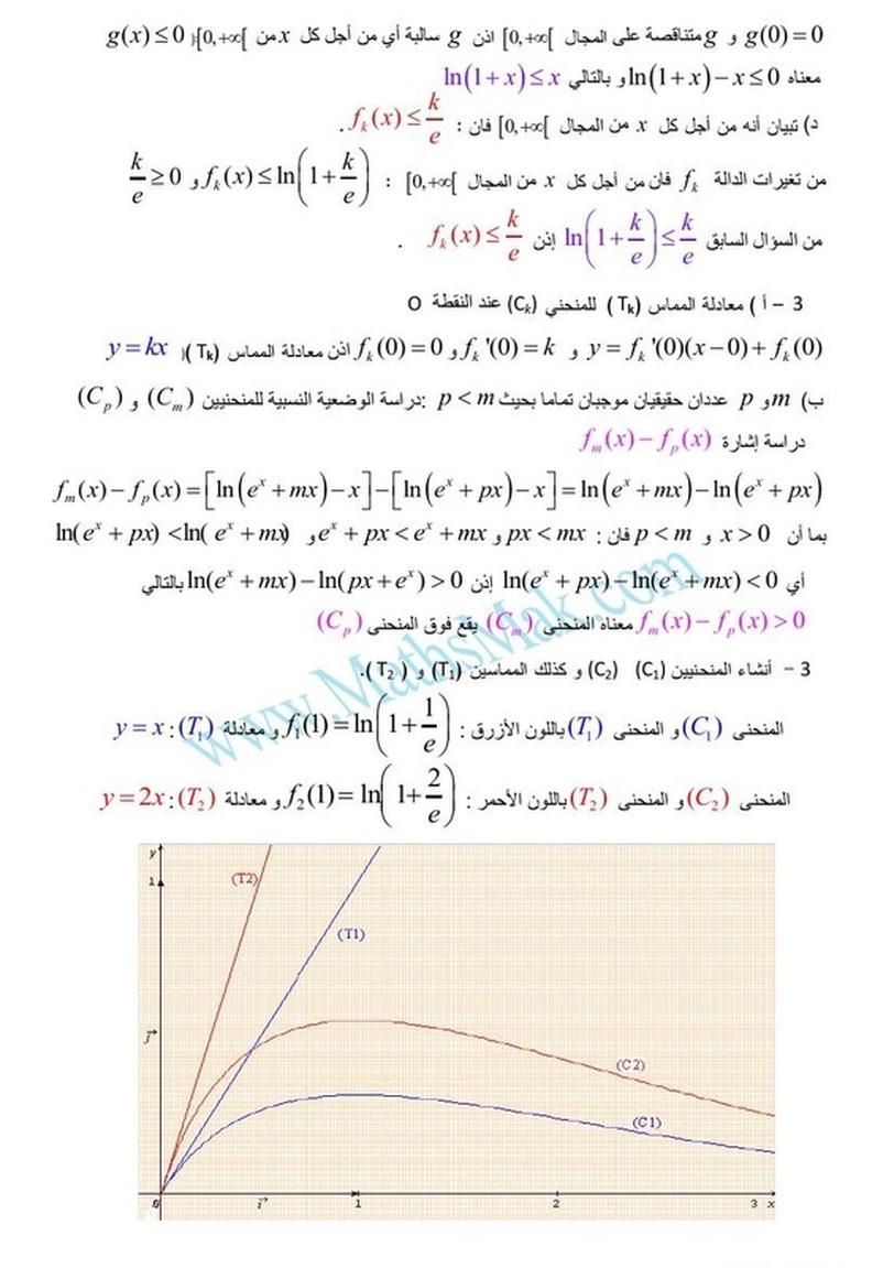 الاختبار الاول في مادة الرياضيات