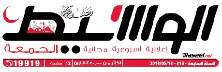 جريدة وسيط الأسكندرية عدد الجمعة 18 مايو 2018 م