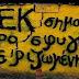 Νέα συνθηματάρα για την ΑΕΚ - Διαδώστε (video)