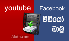 http://www.aluth.com/2014/12/facebook-youtube-video-online-download.html