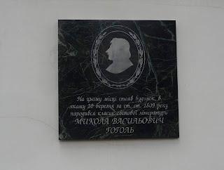 Великие Сорочинцы. Литературно-мемориальный музей Н. В. Гоголя. Мемориальная доска
