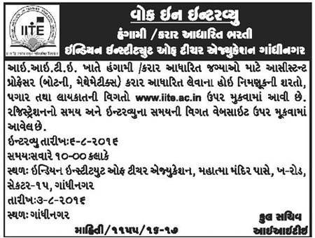 Indian Institute of Teachers Education Gandhinagar Recruitment 2016 for Assistant Professor