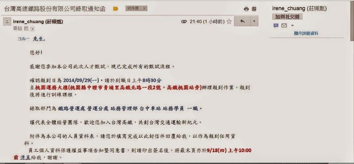 穎兒 臺灣高鐵站務員錄取心得 - SteppingOrange【江南有丹橘】-- 教育夢想家