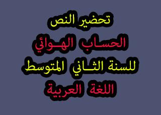 تحضير النص الحساب الهوائي للسنة الثانية المتوسط اللغة العربية