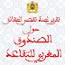 تقرير لجنة تقصي الحقائق حول الصندوق المغربي للتقاعد pdf