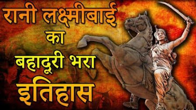 "Jhansi's queen ""Lakshmibai"" her death anniversary"
