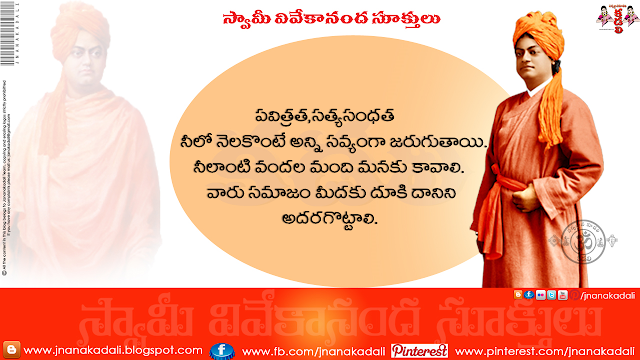 swami vivekananda telugu quotes wallpapers,swami vivekananda HD QUOTES,swami vivekananda Latest HD quotes,swami vivekananda telugu quotes,vivekananda telugu quotes wallpapers,swami vivekananda telugu quotes wallpapers,Swami Vivekananda Telugu Sukthulu,swami vivekananda quotations in telugu,swami vivekananda telugu HD quotes wallpapers,Swami Vivekananda Quotations In Telugu,Swami Vivekananda Teachings In Telugu,Swami Vivekananda Inspirational Quotes In Telugu,Swami Vivekananda Quotes In Telugu,Swami Vivekananda Morning Quotes