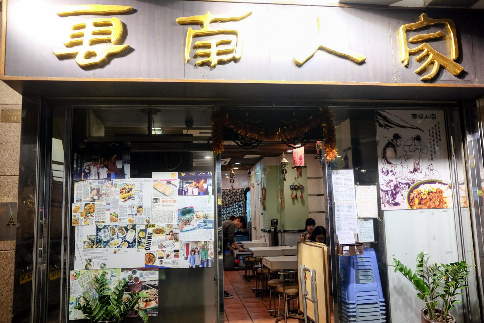Yunnan Insect Restaurant @ Hong Kong