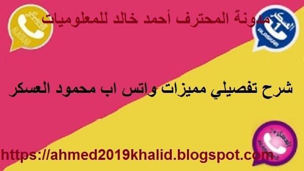 تحميل واتساب محمود العسكر 2019 الذهبي والأزرق والأحمر آخر إصدار