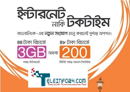3GB data banglalink new sim offer
