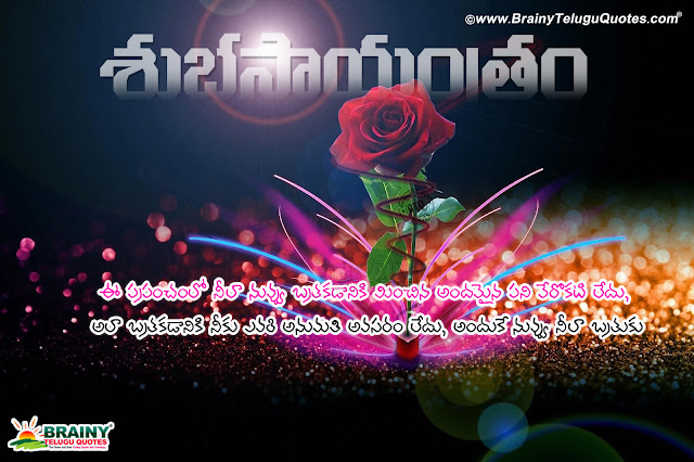 good evening telugu sayings, good evening quotes thoughts, best good evening messages
