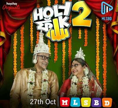 [18+] Holy Faak Season 2 (2018) Bengali WEB-DL – 480P | 720P – x264 – 100MB | 150MB – Download & Watch Online