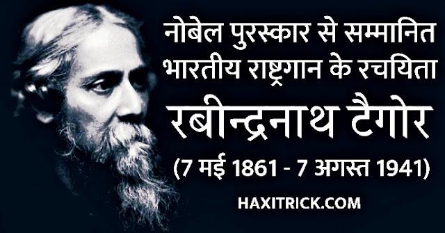 Rabindranath Tagore Jayanti Jeevani Biography in Hindi