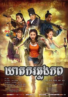 kheatkor_chhlong_phub