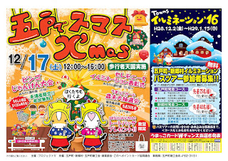 X'mas in Gonohe Town 2016 flyer 五戸でスマスX'mas クリスマス 平成28年