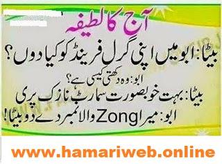 urdu latifay images