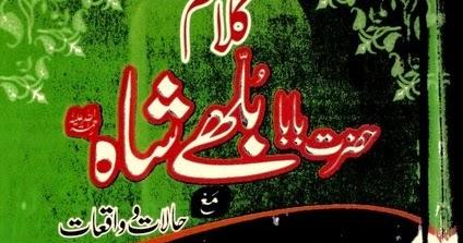 Kalam Hazrat Baba Bulleh Shah Pdf