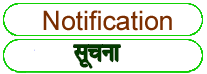 Notification meaning in HINDI
