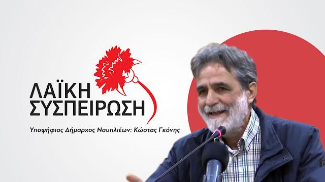 Οι βασικές θέσεις της Λαϊκής Συσπείρωσης Ναυπλίου