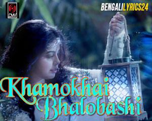 Khamokhai Bhalobashi - Kona
