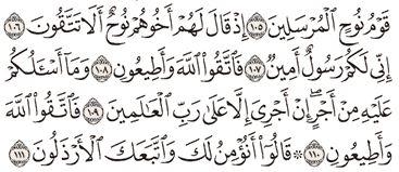 Tafsir Surat Asy-Syu'ara Ayat 106, 107, 108, 109, 110