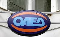 ΑΝΕΡΓΟΙ ΕΤΟΙΜΑΣΤΕ ΤΟ ΒΙΟΓΑΓΡΑΦΙΚΟ ΣΑΣ❗ Ξεκινά το νέο πρόγραμμα του ΟΑΕΔ για 10.000 ανέργους. ΔΙΑΒΑΣΤΕ λεπτομέριες....